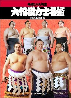 大相撲力士名鑑 平成29年度 : 相撲編集部 | HMV&BOOKS online ...