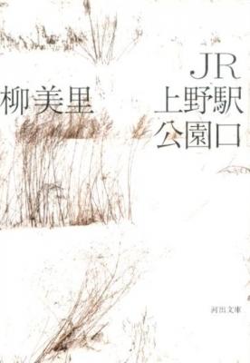 JR上野駅公園口 河出文庫