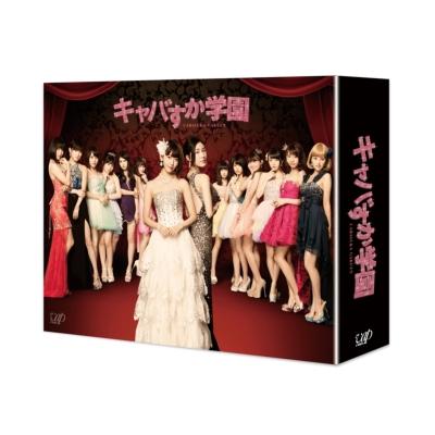 キャバすか学園 DVD-BOX