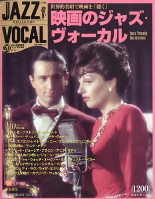 隔週刊CDつきマガジン Jazz Vocal Collection (ジャズ・ヴォーカル・コレクション)2017年 2月 7日号