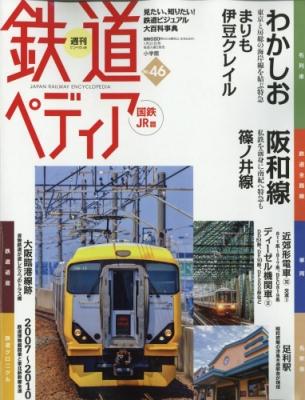 週刊鉄道ペディア 国鉄jr 2017年 1月 31日号 46号