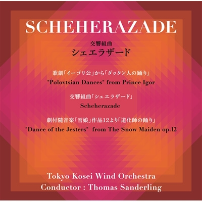 Scheherazade: 東京佼成wind O (Uhqcd)