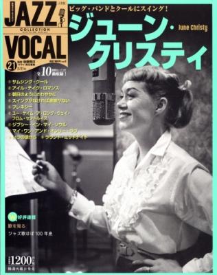 隔週刊cdつきマガジン Jazz Vocal Collection (ジャズ・ヴォーカル・コレクション)2017年 2月 21日号