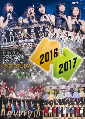 Hello!Project COUNTDOWN PARTY 2016 〜GOOD BYE & HELLO! 〜(DVD)