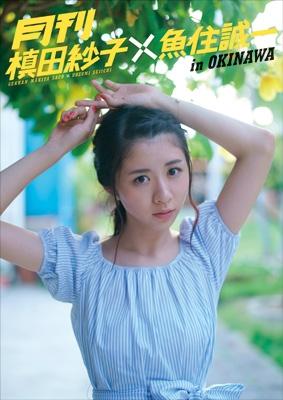 月刊 槙田紗子 × 魚住誠一 in OKINAWA