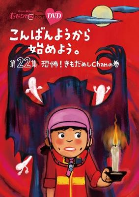 『ももクロChan』第5弾こんばんようから始めよう。第22集 (DVD)