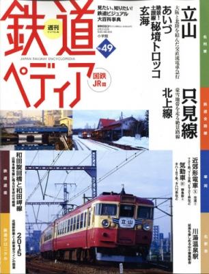 週刊鉄道ペディア 国鉄JR 2017年 2月 21日号 49号