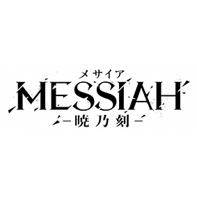 舞台「メサイア‐暁乃刻‐」