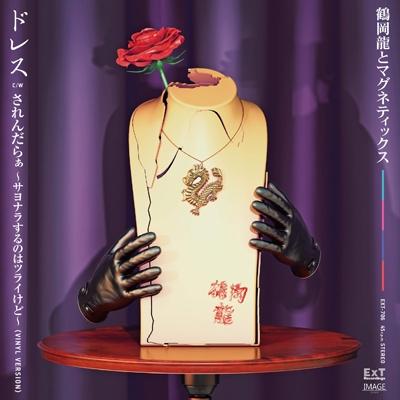 ドレス (7インチシングルレコード)