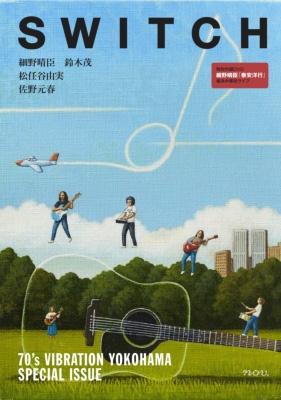 Switch Special Issue 70's Vibration Yokohama