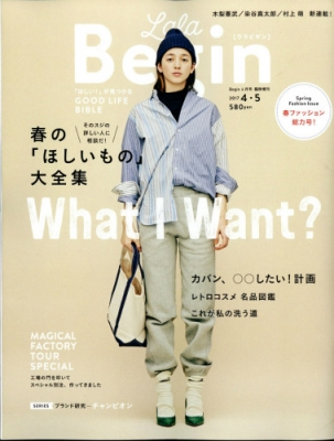 LaLa Begin (ララビギン)2017 4・5 Begin (ビギン)2017年 4月号増刊