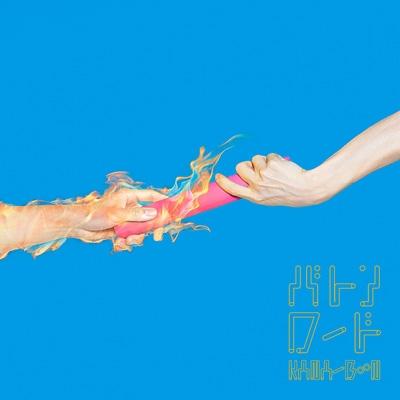 バトンロード 【初回生産限定盤】(+DVD)