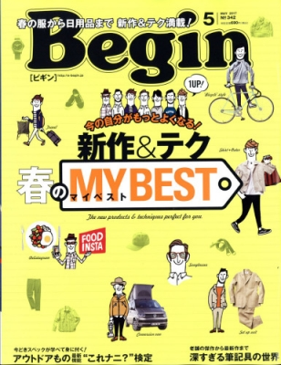Begin (ビギン)2017年 5月号