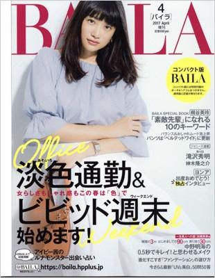 コンパクト版 BAILA (バイラ)2017年 4月号増刊