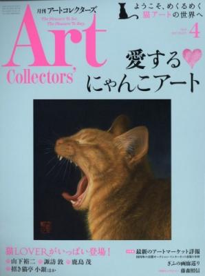 Art Collectors (アートコレクターズ)2017年 4月号
