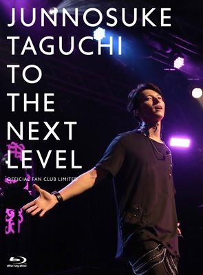 TO THE NEXT LEVEL 〜OFFICIAL FAN CLUB LIMITED (Blu-ray)