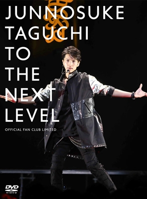 TO THE NEXT LEVEL 〜OFFICIAL FAN CLUB LIMITED (DVD)