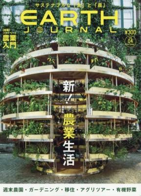 EARTH JOURNAL Vol.4 FQ JAPAN (エフキュージャパン)2017年 4月号増刊