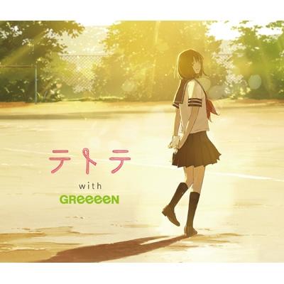 テトテ with GReeeeN 【初回限定盤】(+DVD)