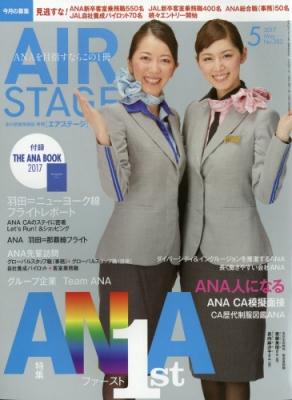 Air Stage (エアステージ)2017年 5月号