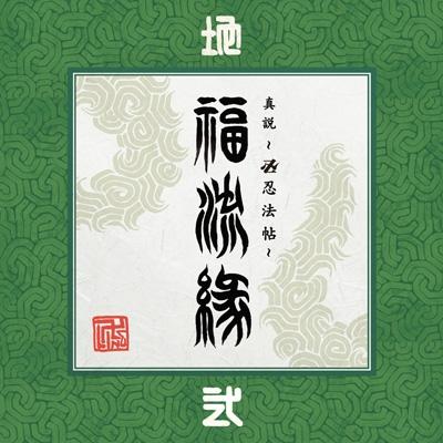 『真説 〜卍忍法帖〜福流縁』弐ノ巻 〜地〜