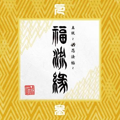 『真説 〜卍忍法帖〜福流縁』参ノ巻 〜人〜