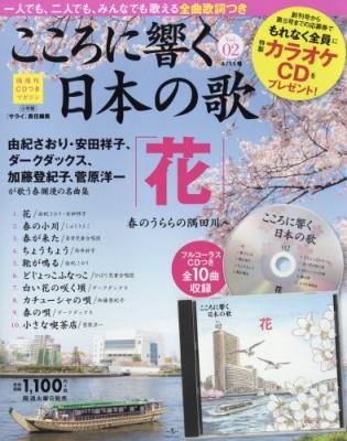 隔週刊CDつきマガジン「こころに響く日本の歌」 2017年 4月 11日号 2号