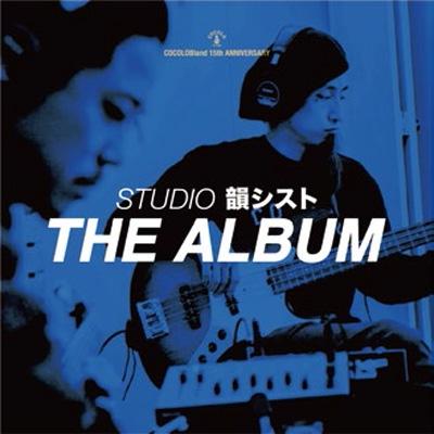 STUDIO韻シストTHE ALBUM
