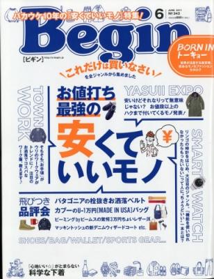 Begin (ビギン)2017年 6月号