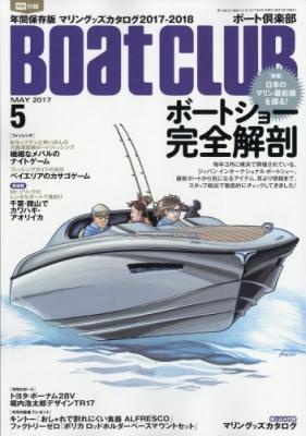 Boat CLUB (ボートクラブ)2017年 5月号