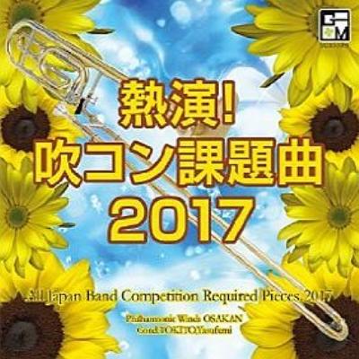 熱演! 吹コン課題曲 2017: フィルハーモニック・ウインズ大阪
