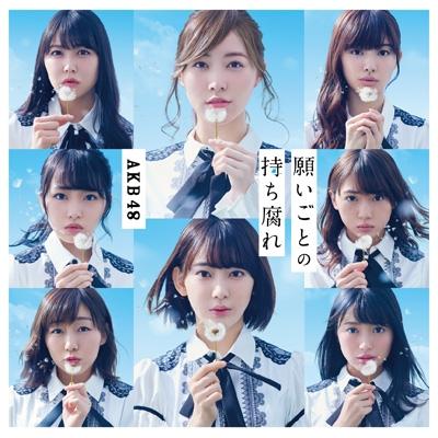 願いごとの持ち腐れ 【Type A 初回限定盤】(+DVD)