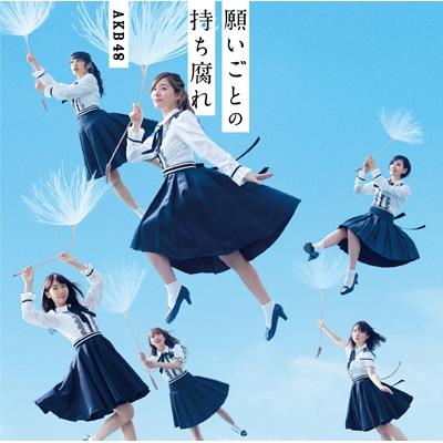 願いごとの持ち腐れ 【Type B 通常盤】(+DVD)