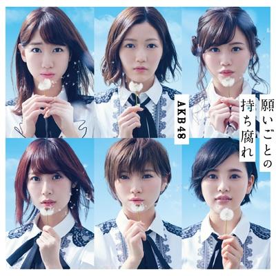 願いごとの持ち腐れ 【Type C 初回限定盤】(+DVD)