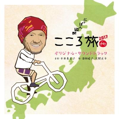 「にっぽん縦断 こころ旅2017」 オリジナル・サウンドトラック