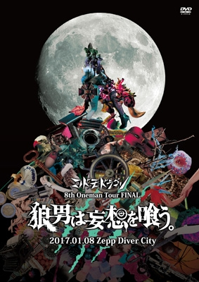 8th Oneman Tour Final 『狼男は妄想を喰う。』〜2017.01.08 Zepp Diver City〜【初回限定盤】