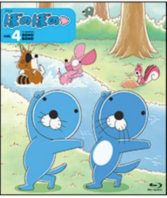 Blu-ray ぼのぼの 4