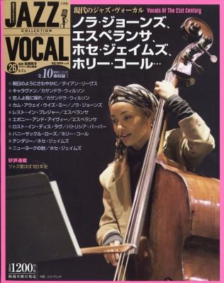 隔週刊CDつきマガジン Jazz Vocal Collection (ジャズ・ヴォーカル・コレクション)2017年 5月 2日号