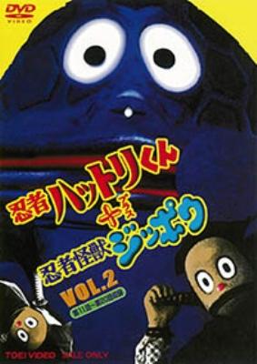 忍者ハットリくん+忍者怪獣ジッポウ VOL.2
