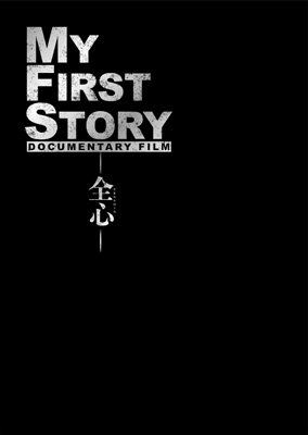 MY FIRST STORY DOCUMENTARY FILM -全心-(2DVD)
