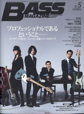 BASS MAGAZINE (ベース マガジン)2017年 5月号
