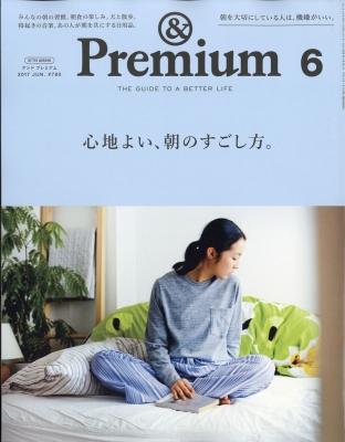 & Premium (アンドプレミアム)2017年 6月号