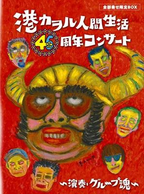 港カヲル 人間生活46周年コンサート 〜演奏・グループ魂〜[全部乗せ限定BOX](Blu-ray+CD+特典DVD)【完全生産限定盤】