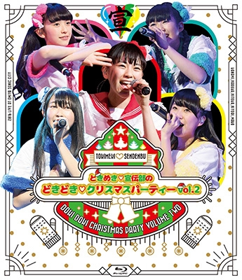 ときめき 宣伝部のどきどき クリスマスパーティー vol.2 (Blu-ray)