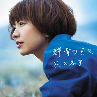 群青の日々 【初回限定盤】(+DVD)