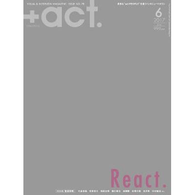 +act.(プラスアクト )—visual interview magazine 2017年 6月号