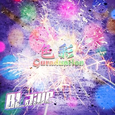 色彩Guraduation 【BITTER盤】