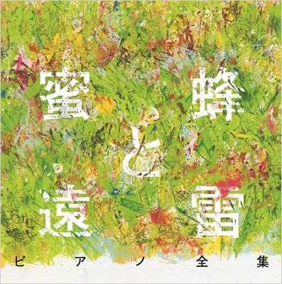 恩田 陸『蜜蜂と遠雷』ピアノ全集(8CD)