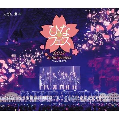 Hello!Project ひなフェス2017 <℃-uteプレミアム> (Blu-ray)