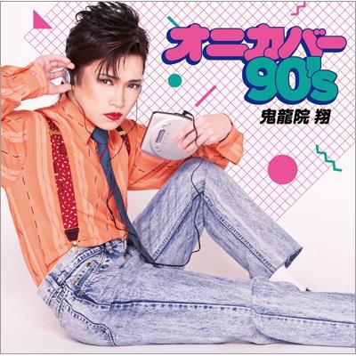 オニカバー90's (CD+DVD)